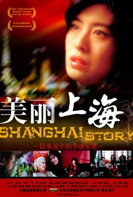 Постер фильма Шанхайская история (2004)