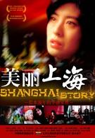Шанхайская история (2004)