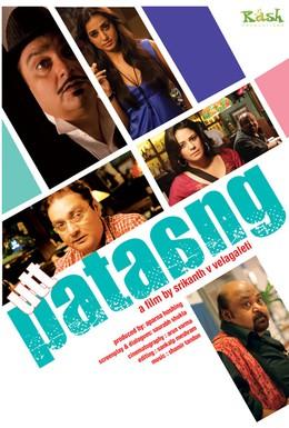 Постер фильма Суматоха (2011)