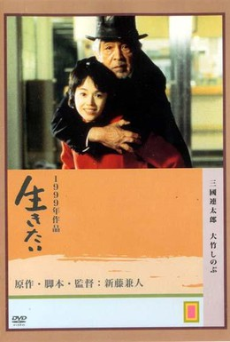Постер фильма Жажда жизни (1999)