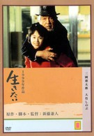 Жажда жизни (1999)