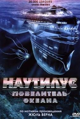 Постер фильма Наутилус: Повелитель океана (2007)