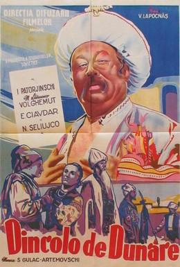 Постер фильма Запорожец за Дунаем (1953)