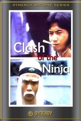 Постер фильма Ниндзя против ниндзя (1986)