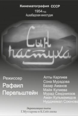 Постер фильма Сын пастуха (1954)