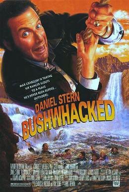 Постер фильма Измученные походом (1995)