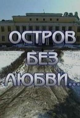 Постер фильма Остров без любви (2003)