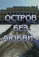 Остров без любви (2003)