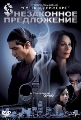 Постер фильма Незаконное предложение (2007)