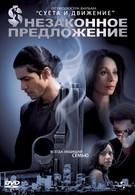 Незаконное предложение (2007)