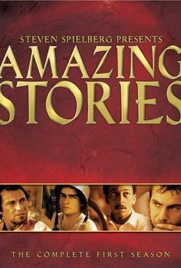 Постер фильма Удивительные истории (1985)