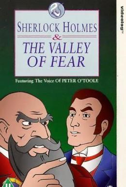Постер фильма Приключения Шерлока Холмса: Долина страха (1983)