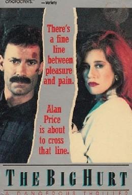 Постер фильма Большая боль (1986)