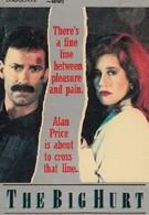 Большая боль (1986)