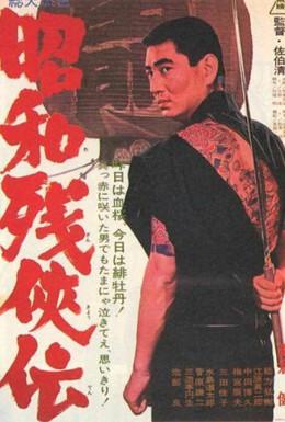 Постер фильма Жестокие истории об отважных (1965)