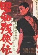 Жестокие истории об отважных (1965)