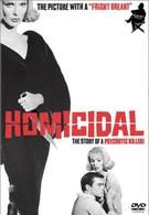 Со склонностью к убийству (1961)