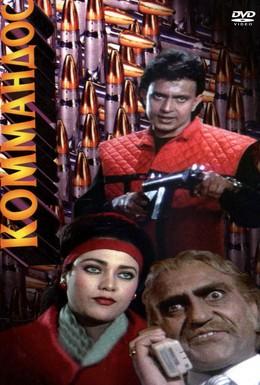 Постер фильма Коммандос (1988)
