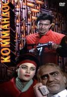 Коммандос (1988)