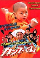Дружище Кунг-Фу (2008)