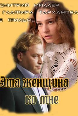 Постер фильма Эта женщина ко мне (2011)