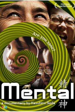 Постер фильма Душевнобольные (2008)