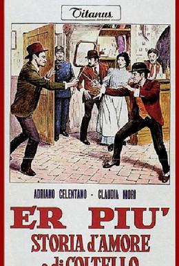 Постер фильма История любви и ножей (1971)