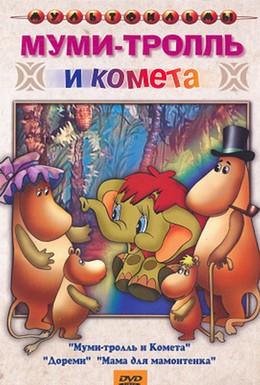 Постер фильма Муми-тролль и комета (1978)