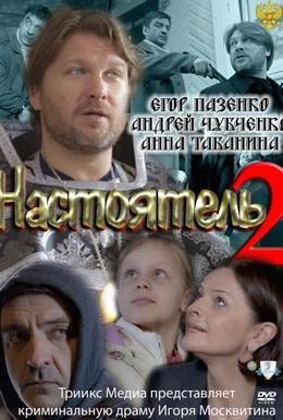 Постер фильма Настоятель 2 (2011)