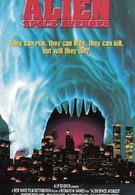 Космический мститель – пришелец (1989)