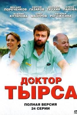 Постер фильма Доктор Тырса (2010)