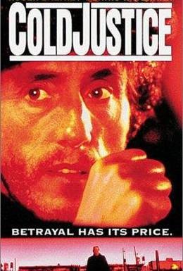 Постер фильма Жестокое правосудие (1989)