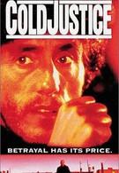 Жестокое правосудие (1989)