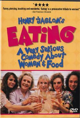 Постер фильма Еда (1990)