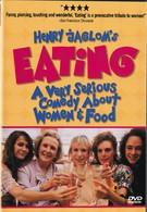Еда (1990)