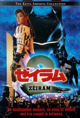 Постер фильма Зерам 2 (1994)