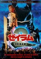 Зерам 2 (1994)