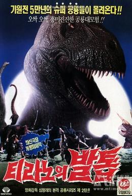 Постер фильма Коготь тираннозавра (1994)