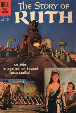 Постер фильма Сказание о Руфи (1960)