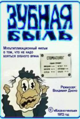 Постер фильма Зубная быль (1972)