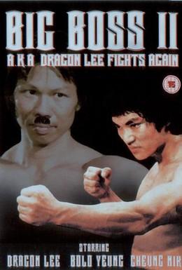 Постер фильма Большой босс Шанхая (1979)