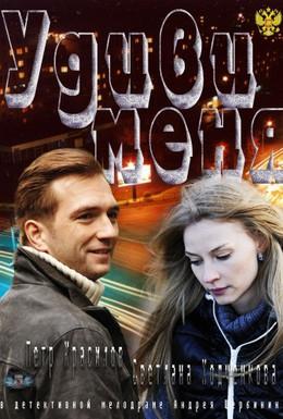 Постер фильма Удиви меня (2012)
