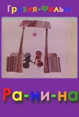 Постер фильма Ра-Ни-На (1974)