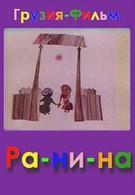 Ра-Ни-На (1974)