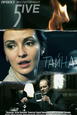 Постер фильма Эксперимент 5ive: Тайна (2011)