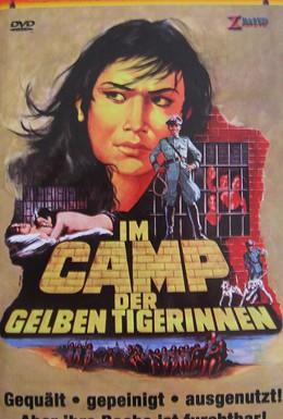 Постер фильма Узник 407 (1976)