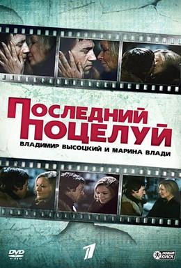 Постер фильма Владимир Высоцкий и Марина Влади. Последний поцелуй (2008)