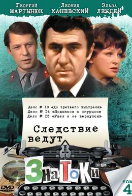 Постер фильма Следствие ведут знатоки: До третьего выстрела (1978)