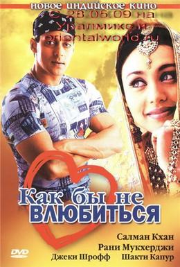 Постер фильма Как бы не влюбиться (2000)
