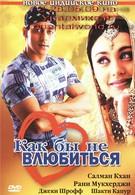 Как бы не влюбиться (2000)